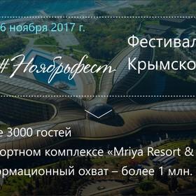 Отдых в Крыму. Фестиваль молодого вина и гастрономии Ноябрьфест