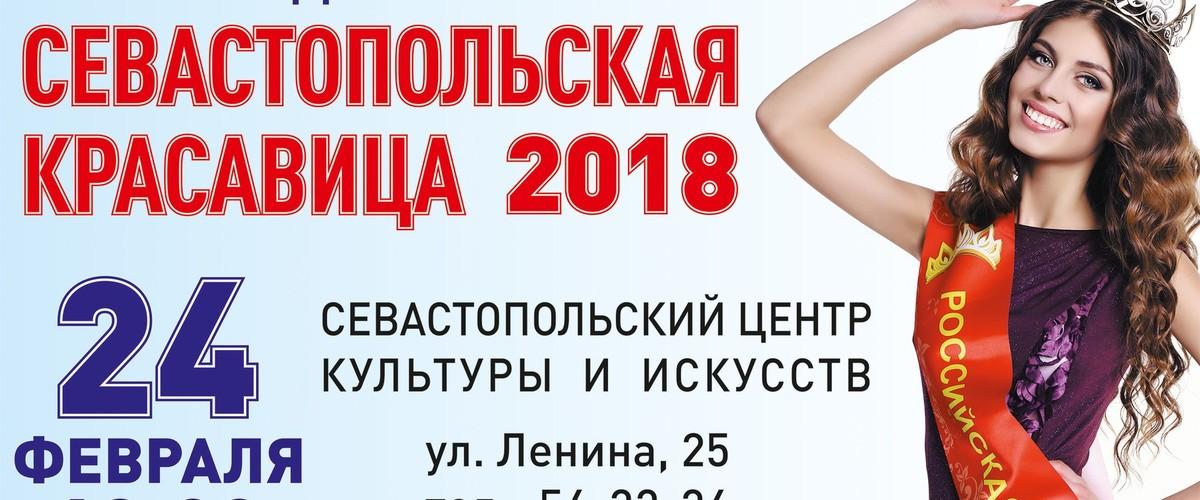 Отдых в Крыму. Конкурс «Севастопольская красавица-2018»